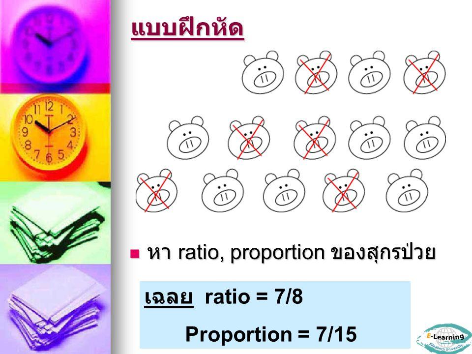 แบบฝึกหัด หา ratio, proportion ของสุกรป่วย เฉลย ratio = 7/8