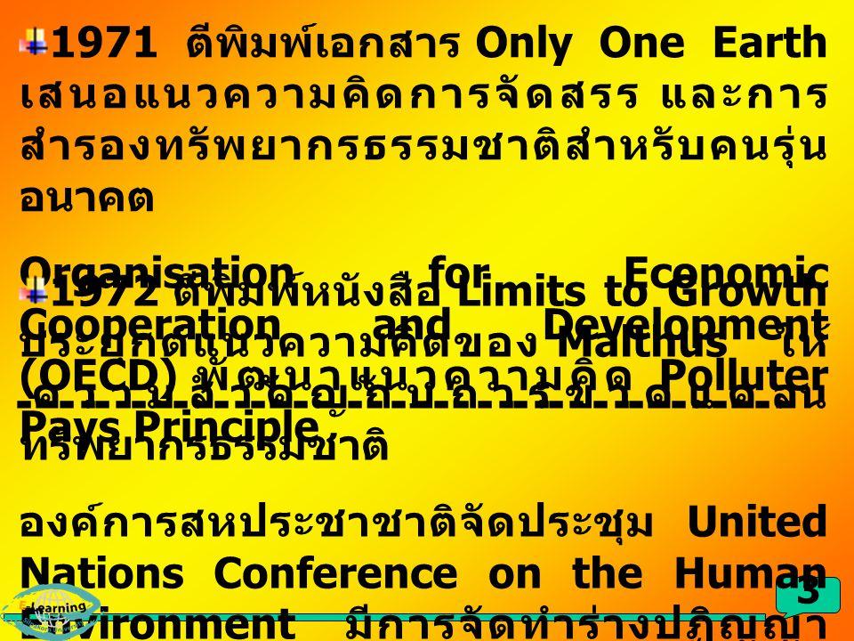 1971 ตีพิมพ์เอกสาร Only One Earth เสนอแนวความคิดการจัดสรร และการสำรองทรัพยากรธรรมชาติสำหรับคนรุ่นอนาคต