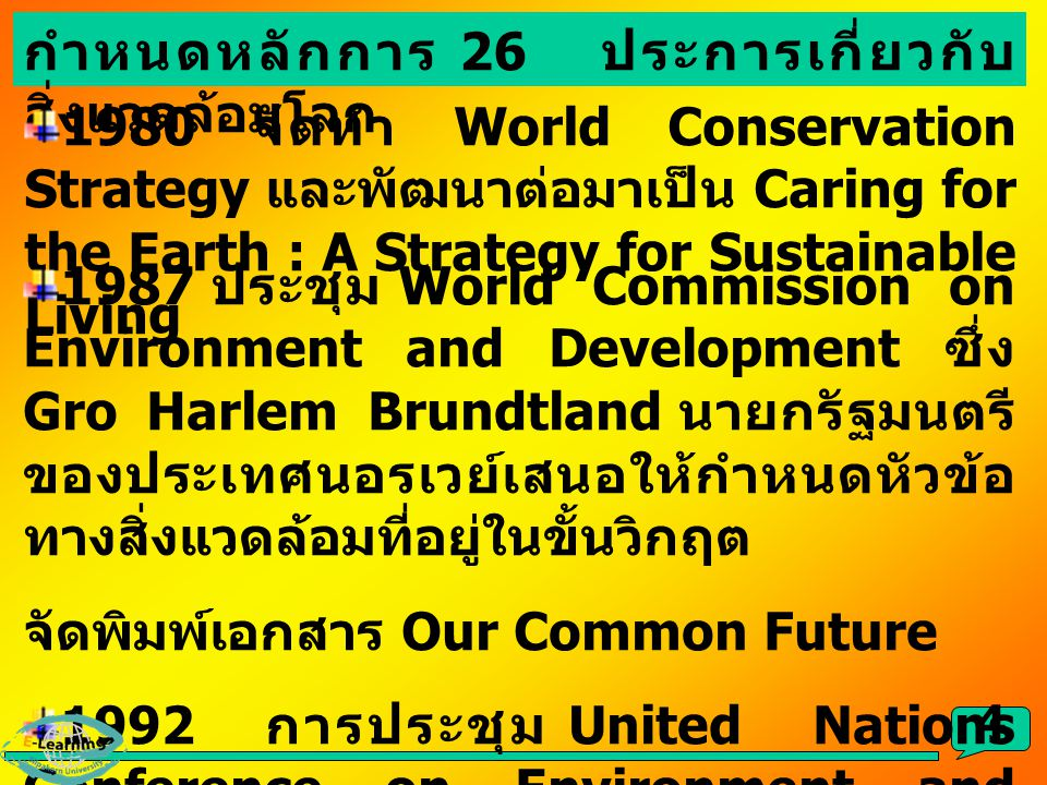 กำหนดหลักการ 26 ประการเกี่ยวกับสิ่งแวดล้อมโลก