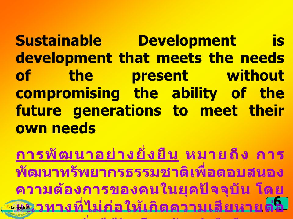 Sustainable Development is development that meets the needs of the present without compromising the ability of the future generations to meet their own needs