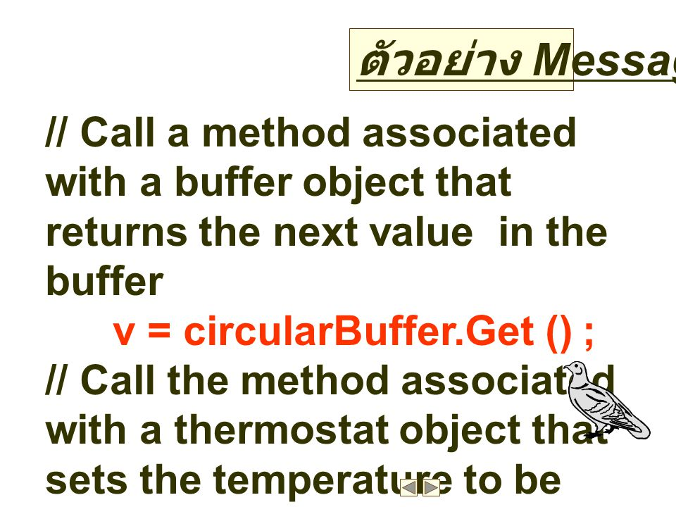 ตัวอย่าง Message // Call a method associated with a buffer object that returns the next value in the buffer.