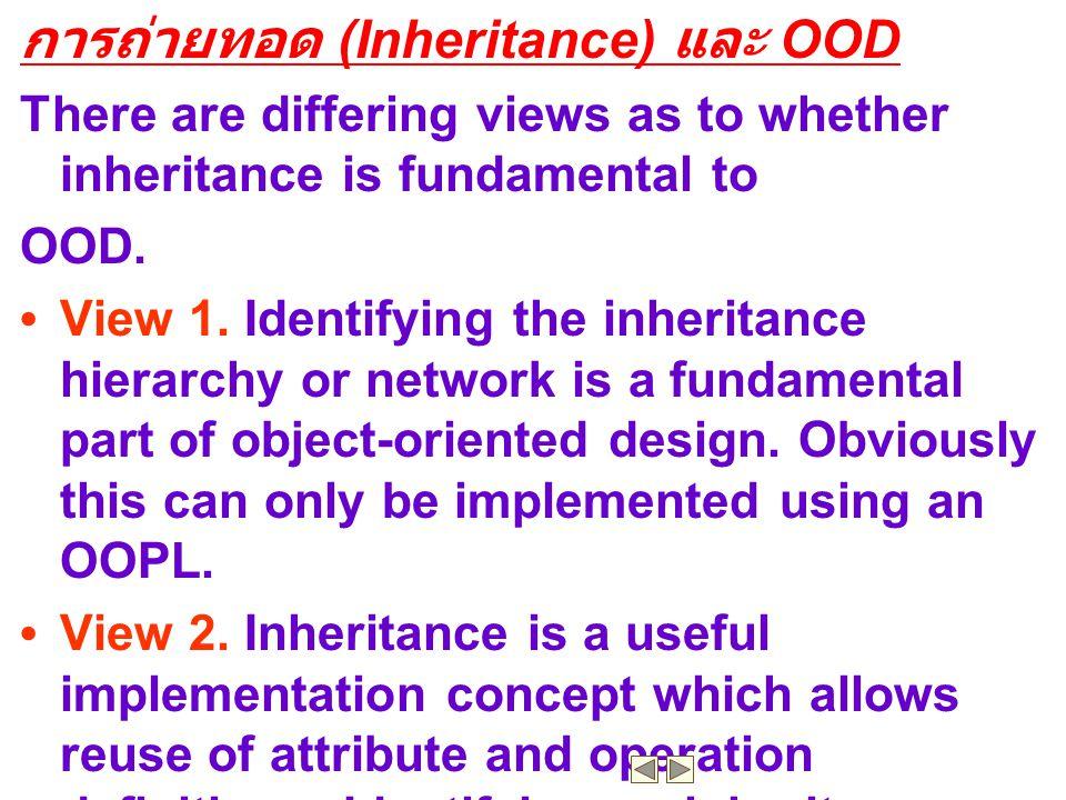 การถ่ายทอด (Inheritance) และ OOD