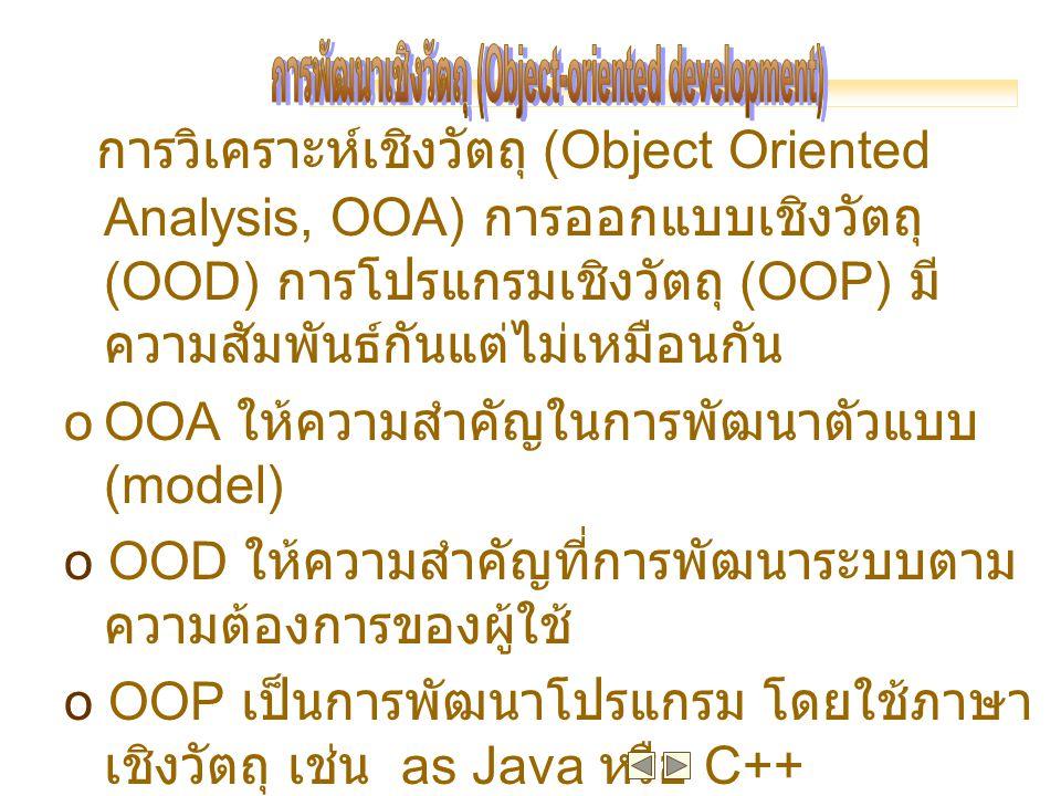การพัฒนาเชิงวัตถุ (Object-oriented development)