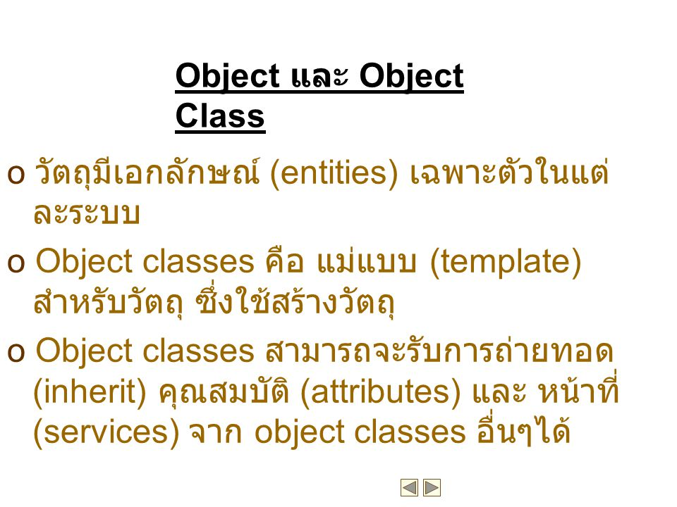 Object และ Object Class