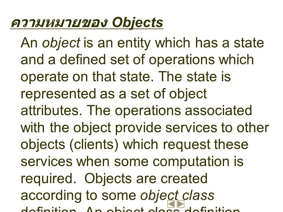 ความหมายของ Objects