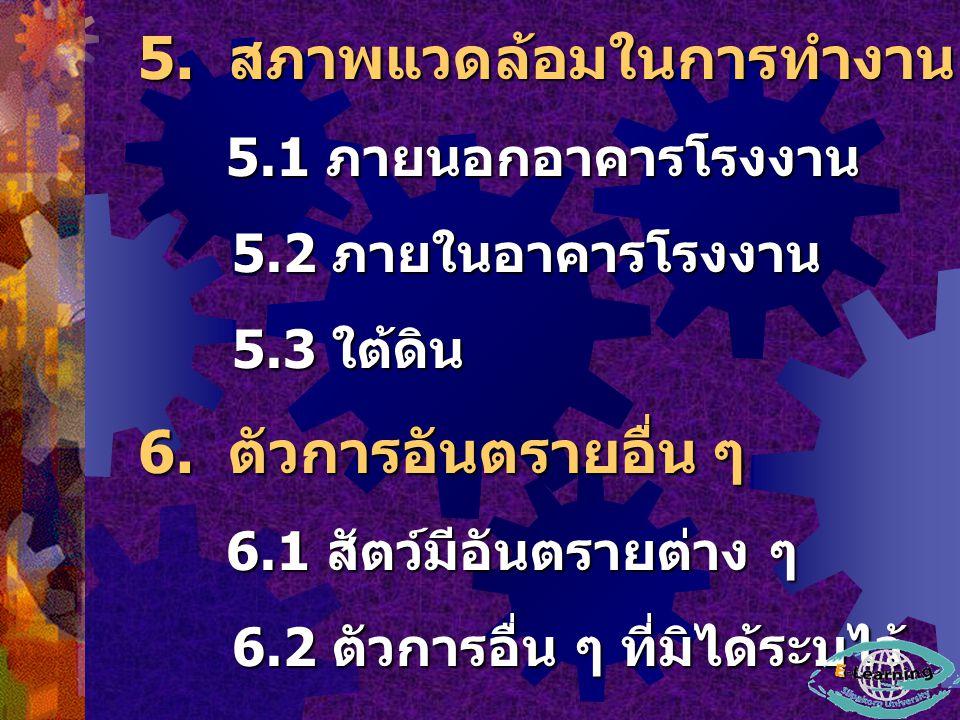 5. สภาพแวดล้อมในการทำงาน