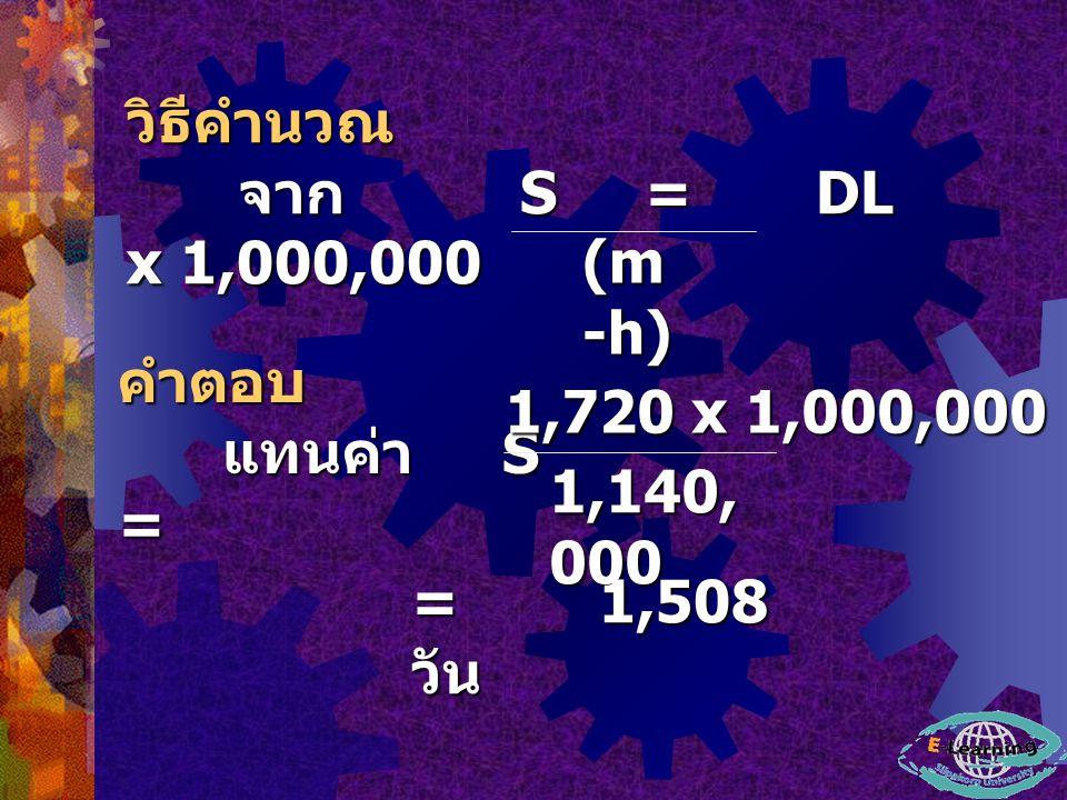 วิธีคำนวณ จาก S = DL x 1,000,000. (m-h) คำตอบ. แทนค่า S = 1,720 x 1,000,000.