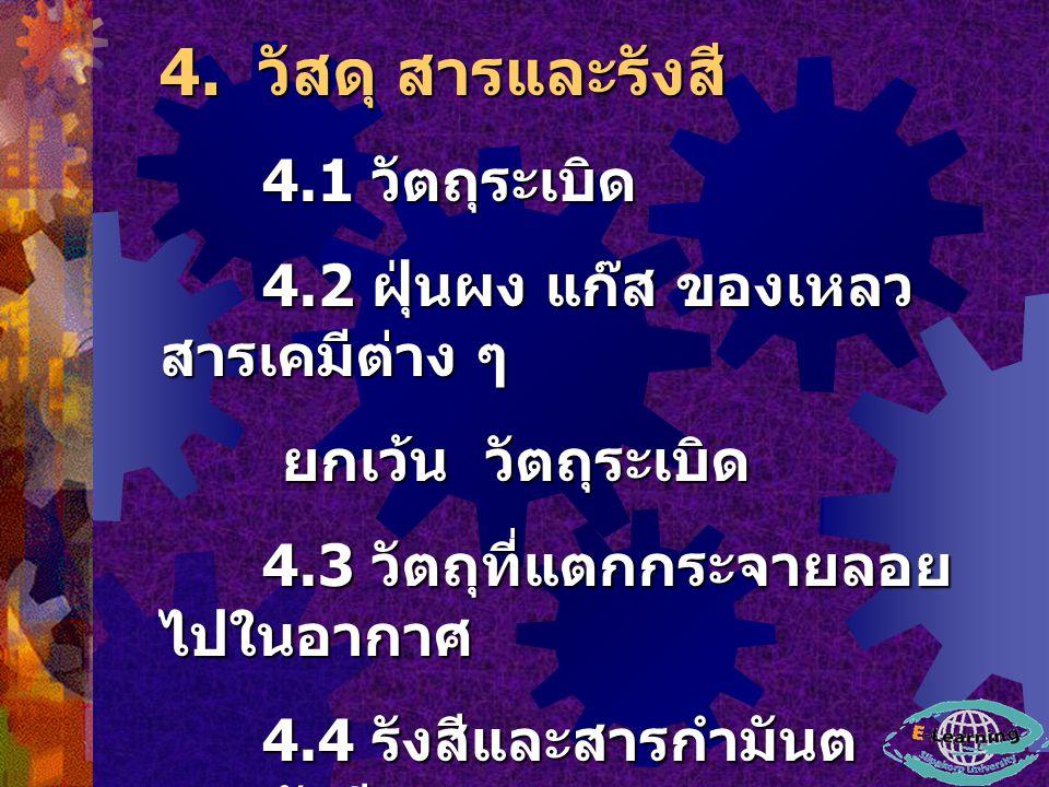 4. วัสดุ สารและรังสี 4.1 วัตถุระเบิด