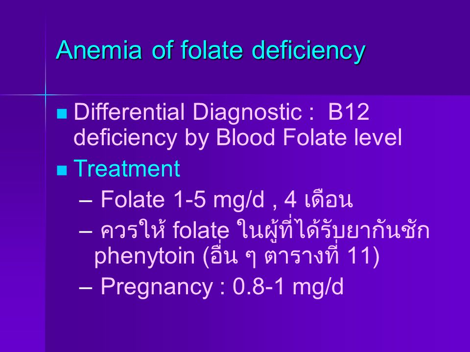 Anemia of folate deficiency