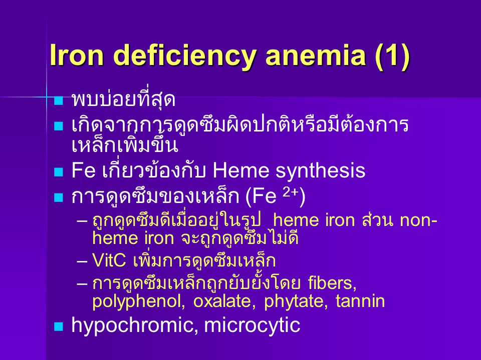 Iron deficiency anemia (1)