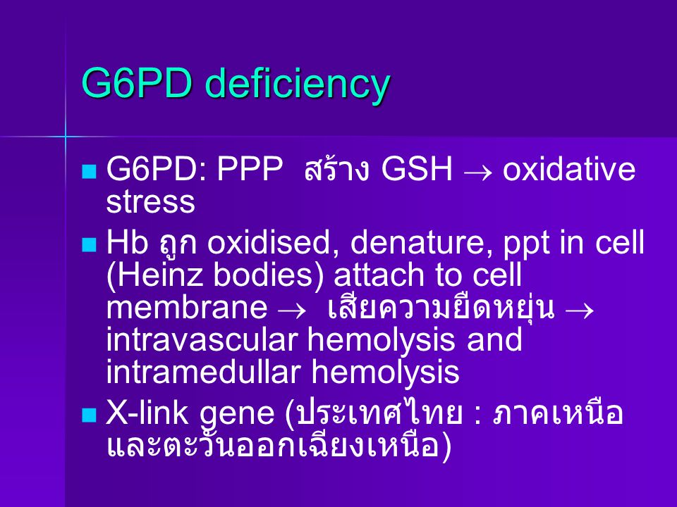 G6PD deficiency G6PD: PPP สร้าง GSH  oxidative stress