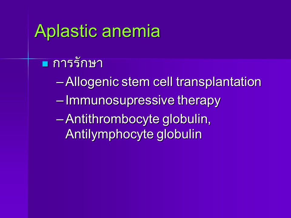 Aplastic anemia การรักษา Allogenic stem cell transplantation