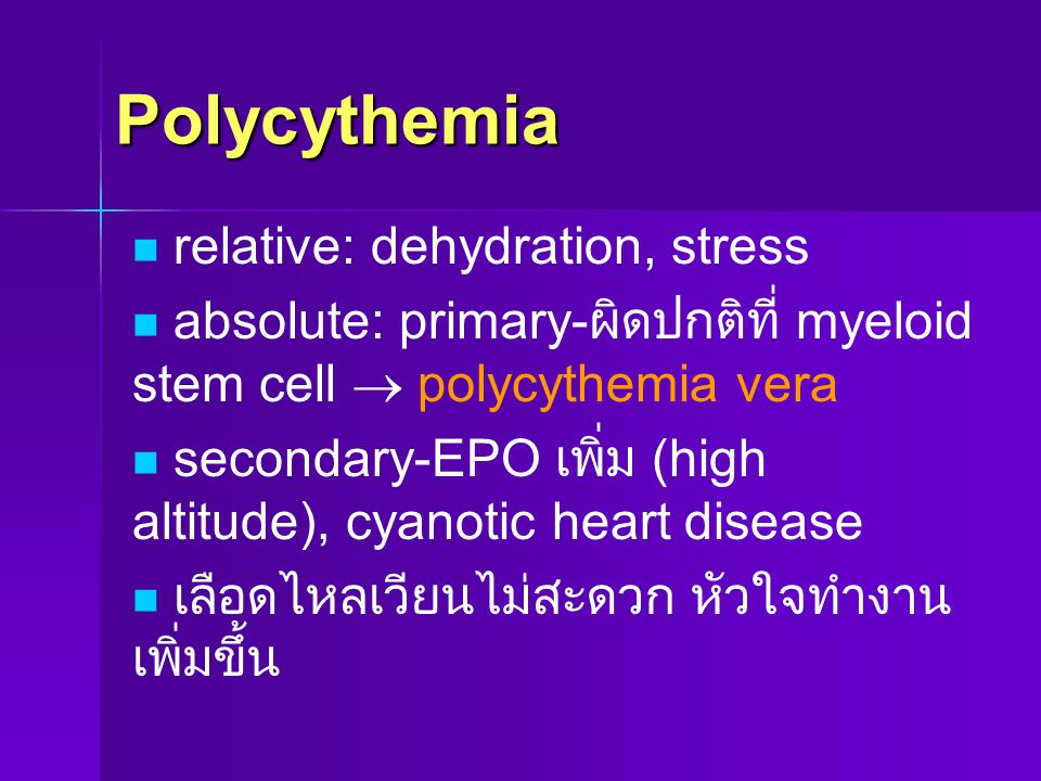 Polycythemia relative: dehydration, stress