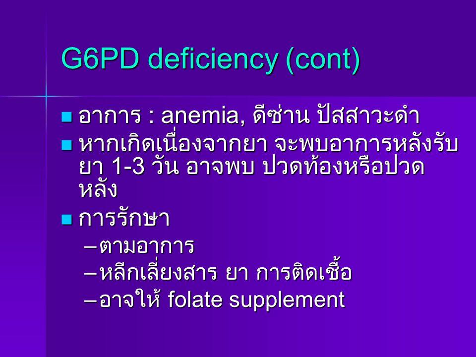 G6PD deficiency (cont) อาการ : anemia, ดีซ่าน ปัสสาวะดำ