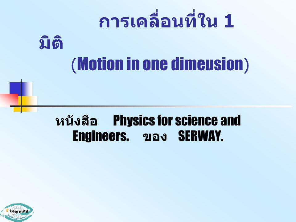 การเคลื่อนที่ใน 1 มิติ (Motion in one dimeusion)