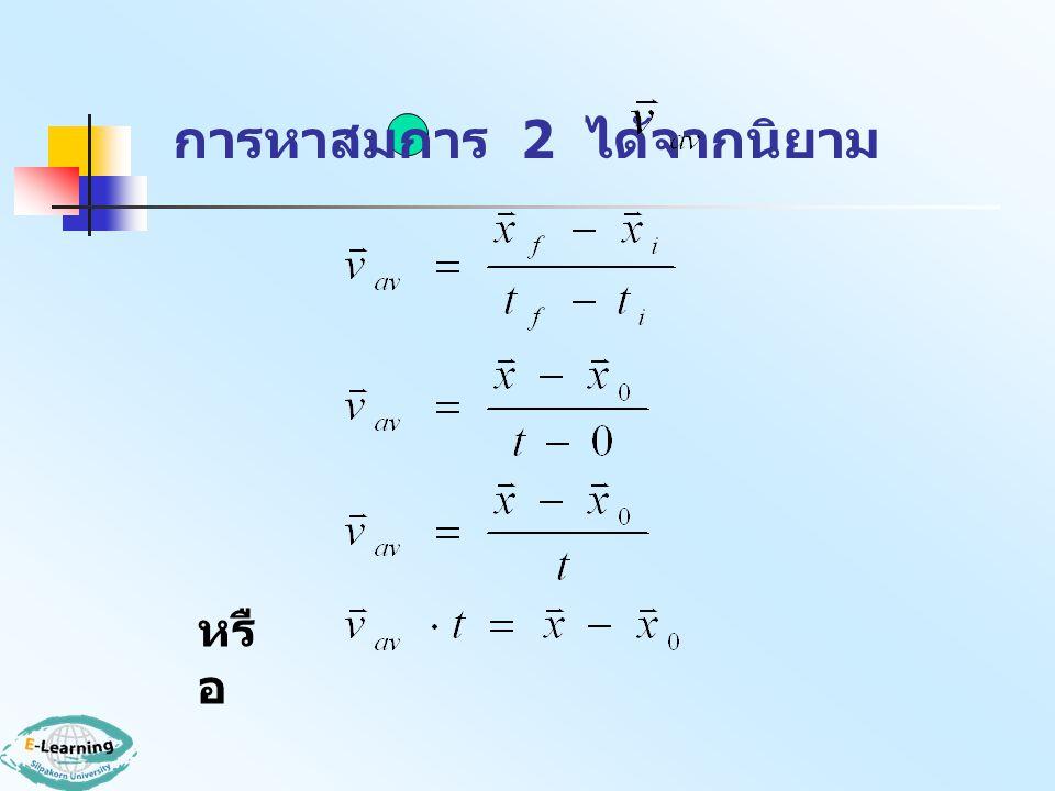การหาสมการ 2 ได้จากนิยาม