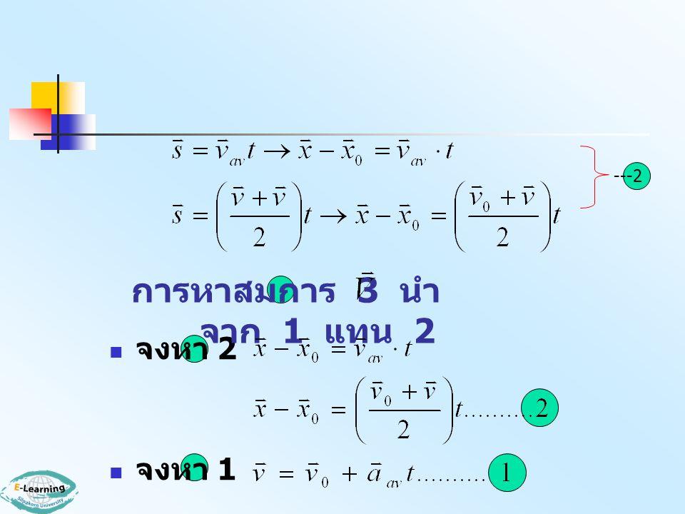 ---2 การหาสมการ 3 นำ จาก 1 แทน 2 จงหา 2 จงหา 1