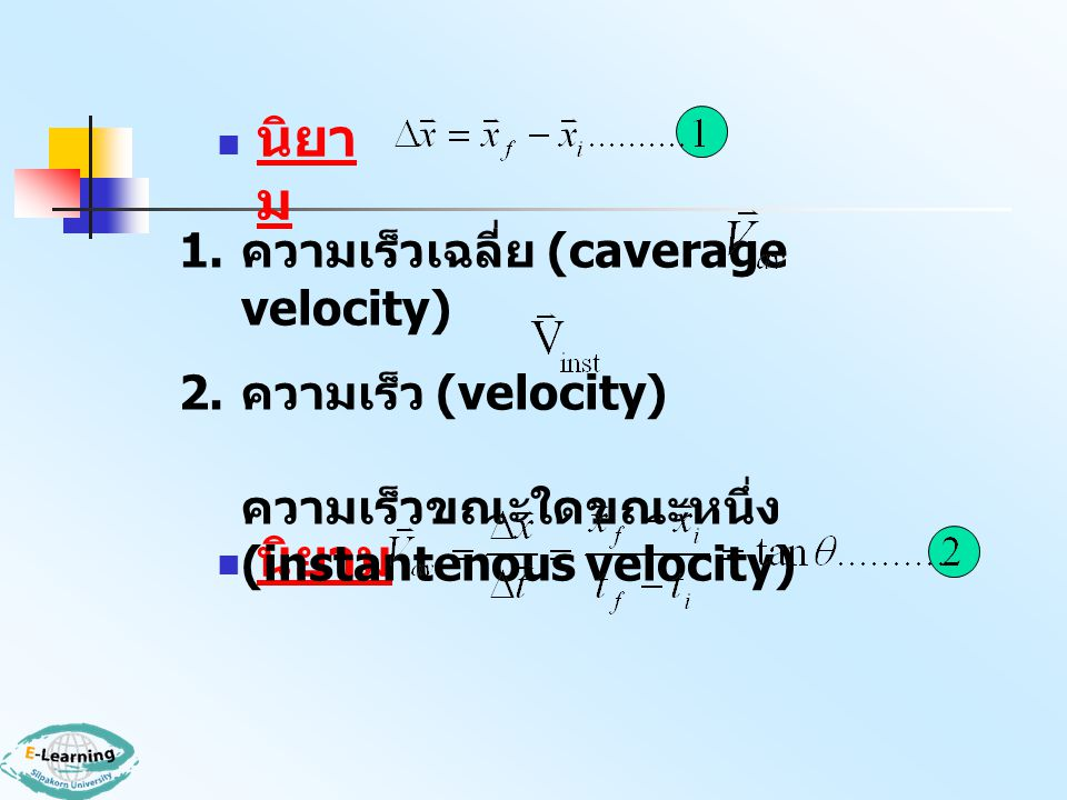 นิยาม นิยาม ความเร็วเฉลี่ย (caverage velocity)