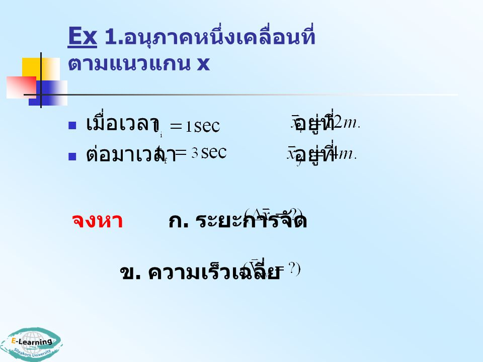 Ex 1.อนุภาคหนึ่งเคลื่อนที่ตามแนวแกน x