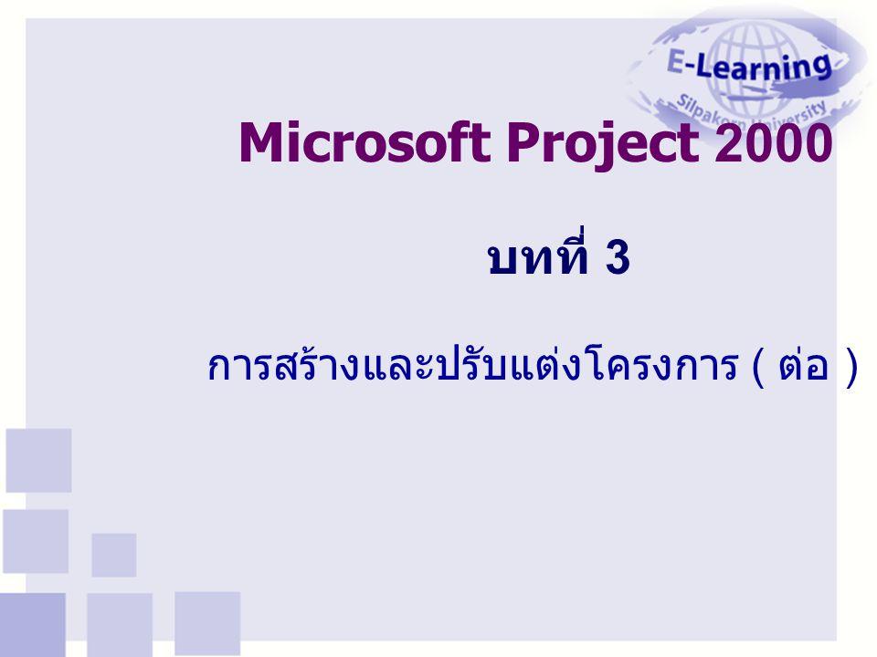 Microsoft Project 2000 บทที่ 3 การสร้างและปรับแต่งโครงการ ( ต่อ )