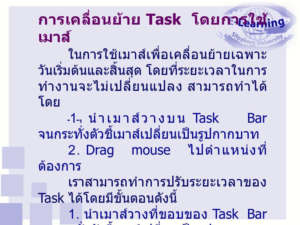 การเคลื่อนย้าย Task โดยการใช้เมาส์