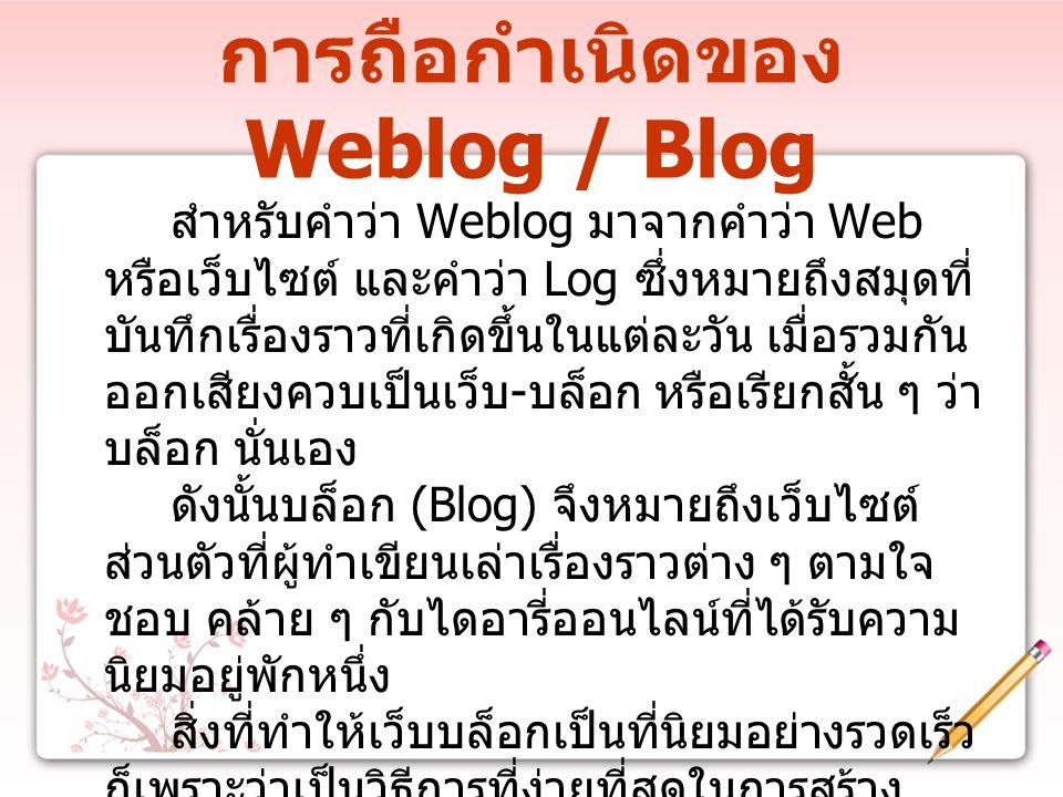 การถือกำเนิดของ Weblog / Blog