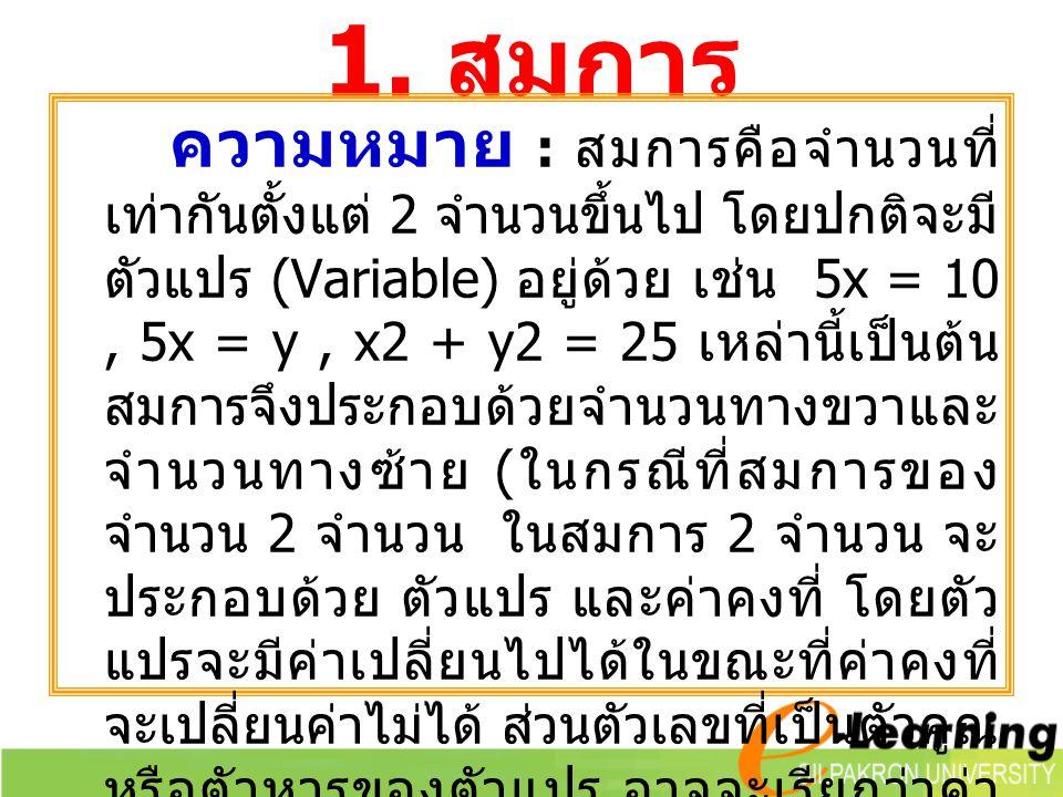 1. สมการ