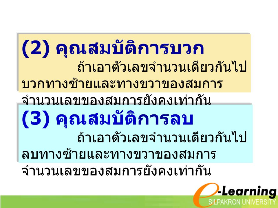(2) คุณสมบัติการบวก (3) คุณสมบัติการลบ