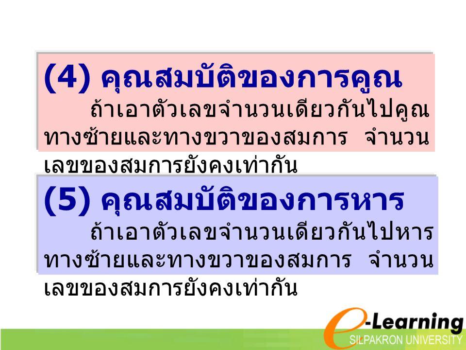 (4) คุณสมบัติของการคูณ