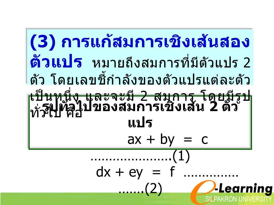 รูปทั่วไปของสมการเชิงเส้น 2 ตัวแปร