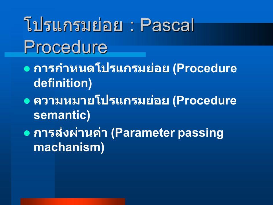 โปรแกรมย่อย : Pascal Procedure