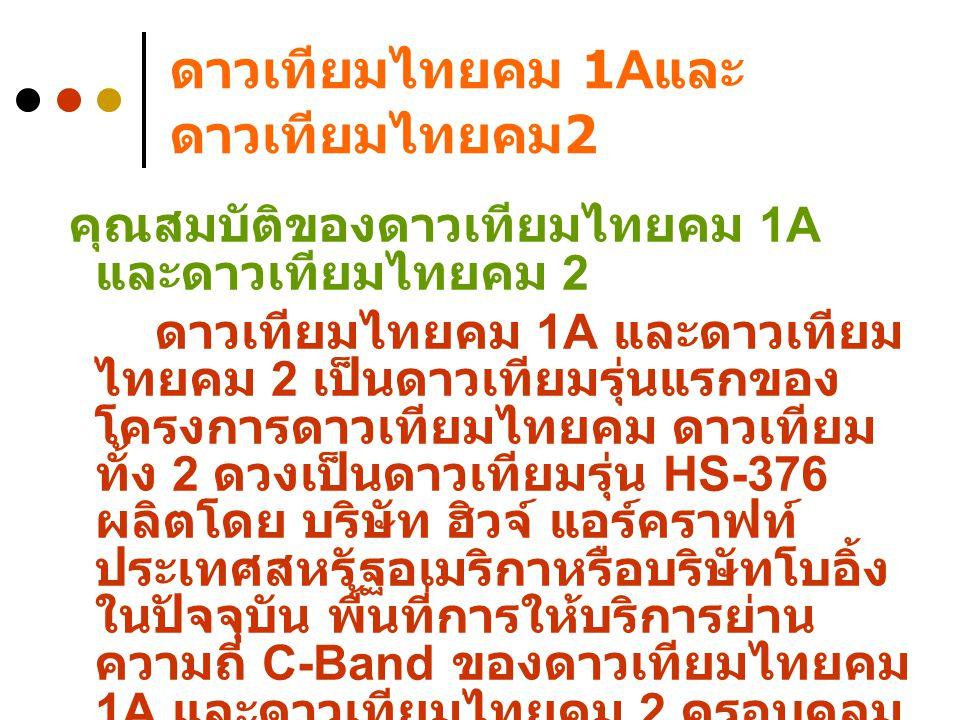 ดาวเทียมไทยคม 1Aและดาวเทียมไทยคม2