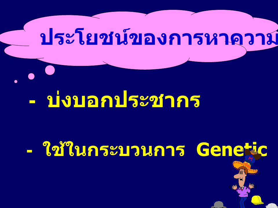 ประโยชน์ของการหาความถี่ของยีนคือ