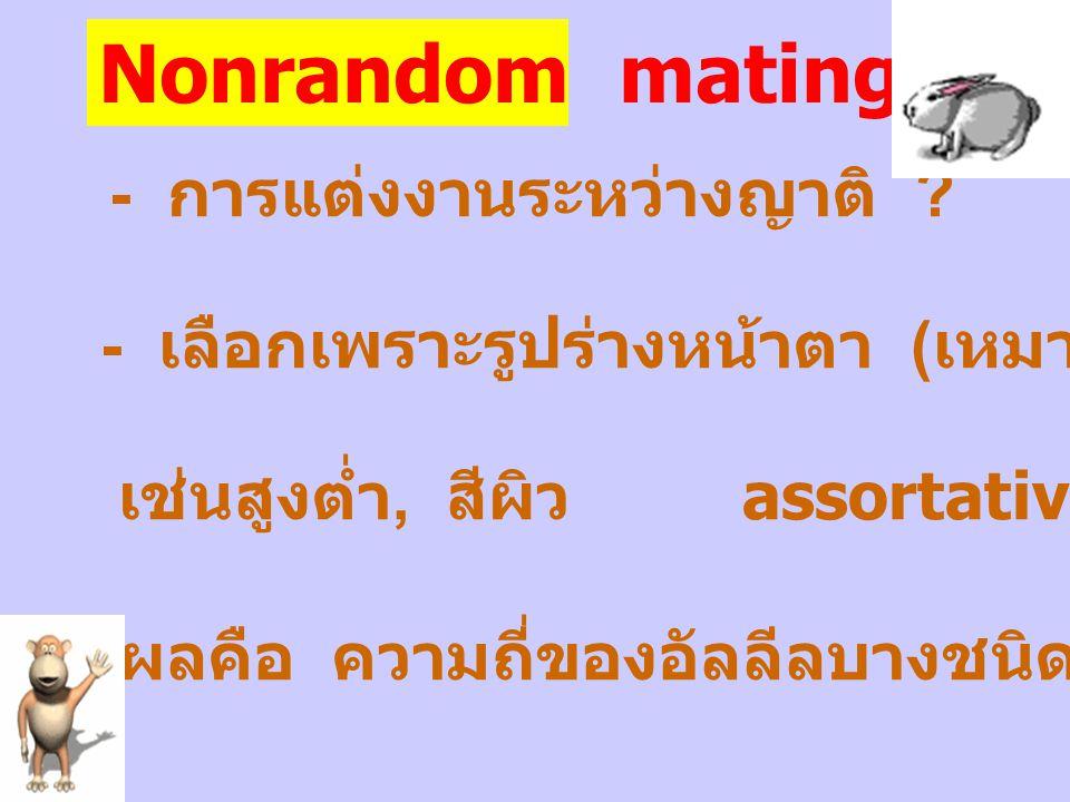 Nonrandom mating - การแต่งงานระหว่างญาติ