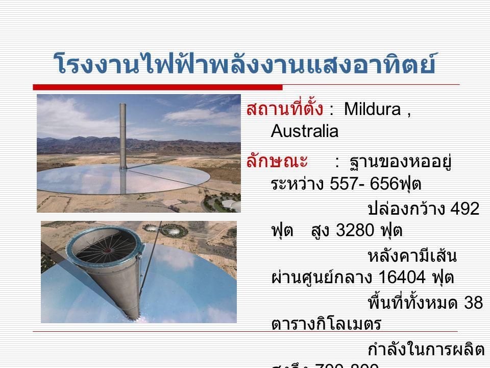 โรงงานไฟฟ้าพลังงานแสงอาทิตย์