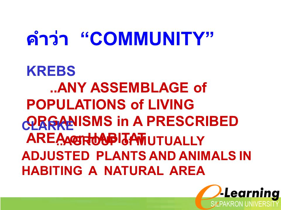 คำว่า COMMUNITY KREBS