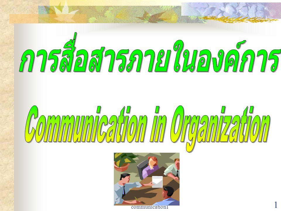 การสื่อสารภายในองค์การ Communication in Organization
