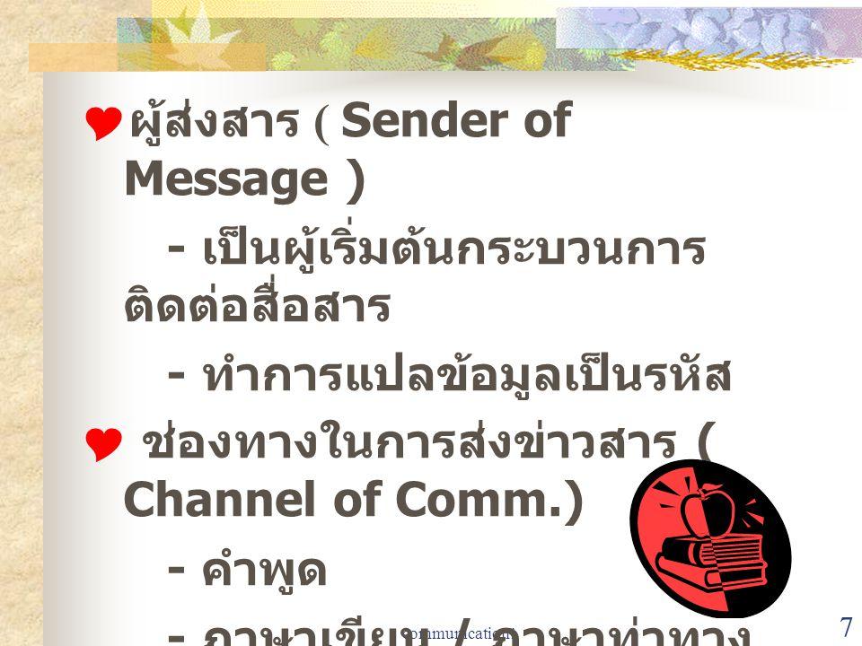 ผู้ส่งสาร ( Sender of Message )