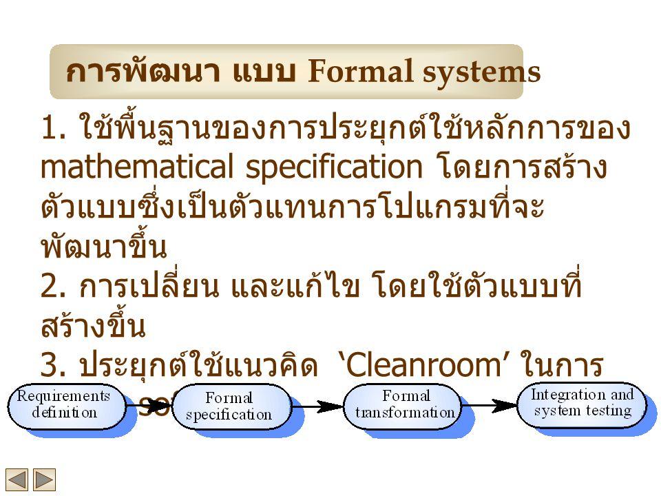 การพัฒนา แบบ Formal systems