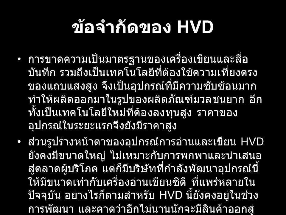 ข้อจำกัดของ HVD