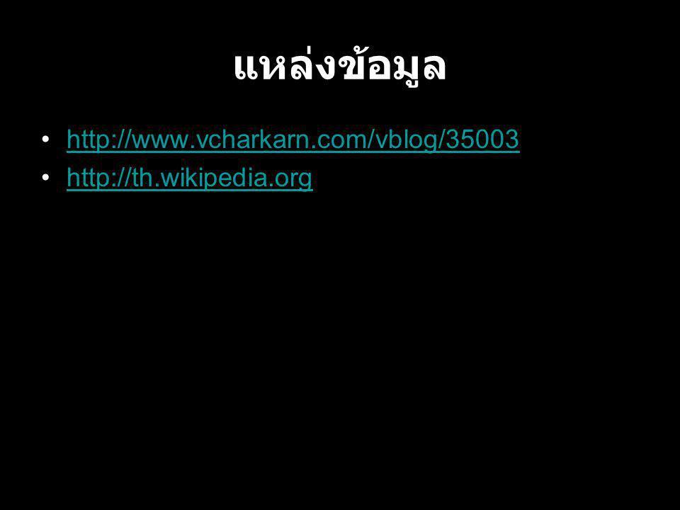 แหล่งข้อมูล http://www.vcharkarn.com/vblog/35003