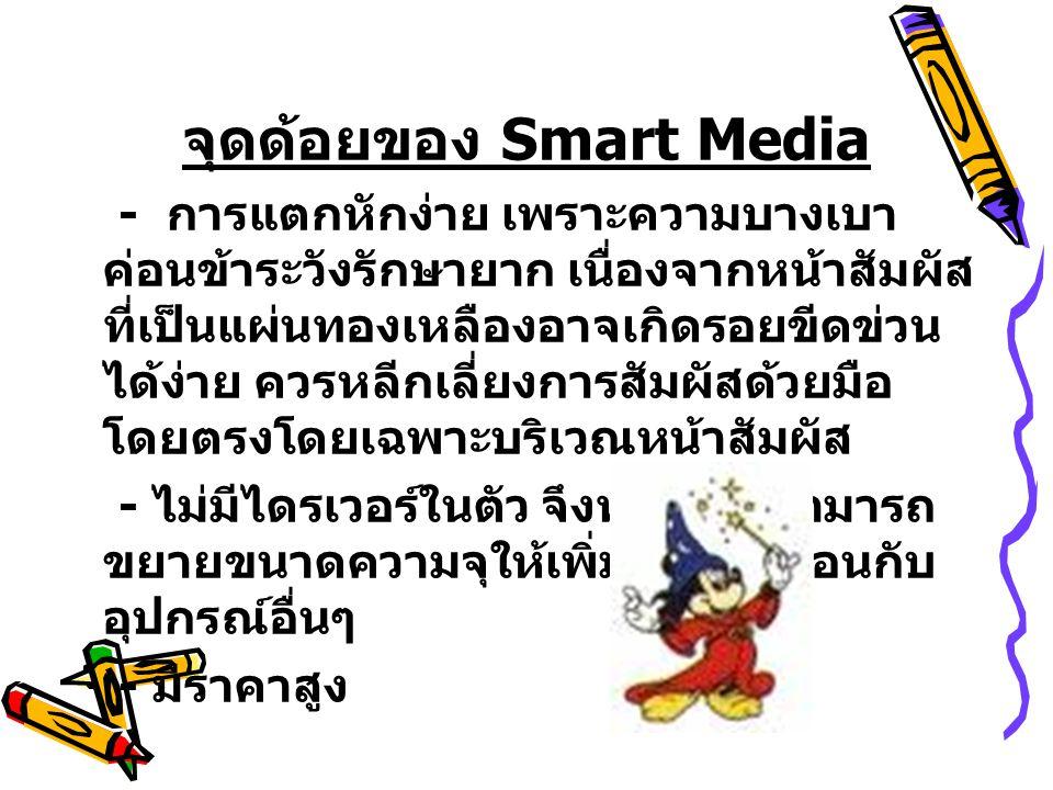 จุดด้อยของ Smart Media