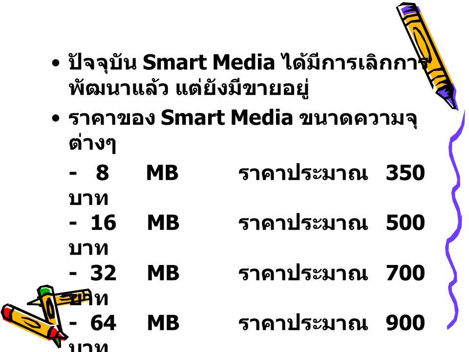 ปัจจุบัน Smart Media ได้มีการเลิกการพัฒนาแล้ว แต่ยังมีขายอยู่