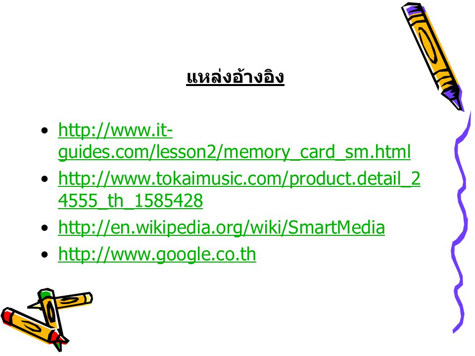 แหล่งอ้างอิง http://www.it-guides.com/lesson2/memory_card_sm.html. http://www.tokaimusic.com/product.detail_24555_th_1585428.