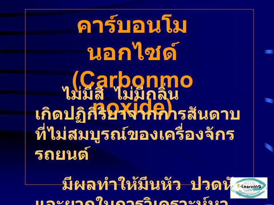 คาร์บอนโมนอกไซด์(Carbonmonoxide)