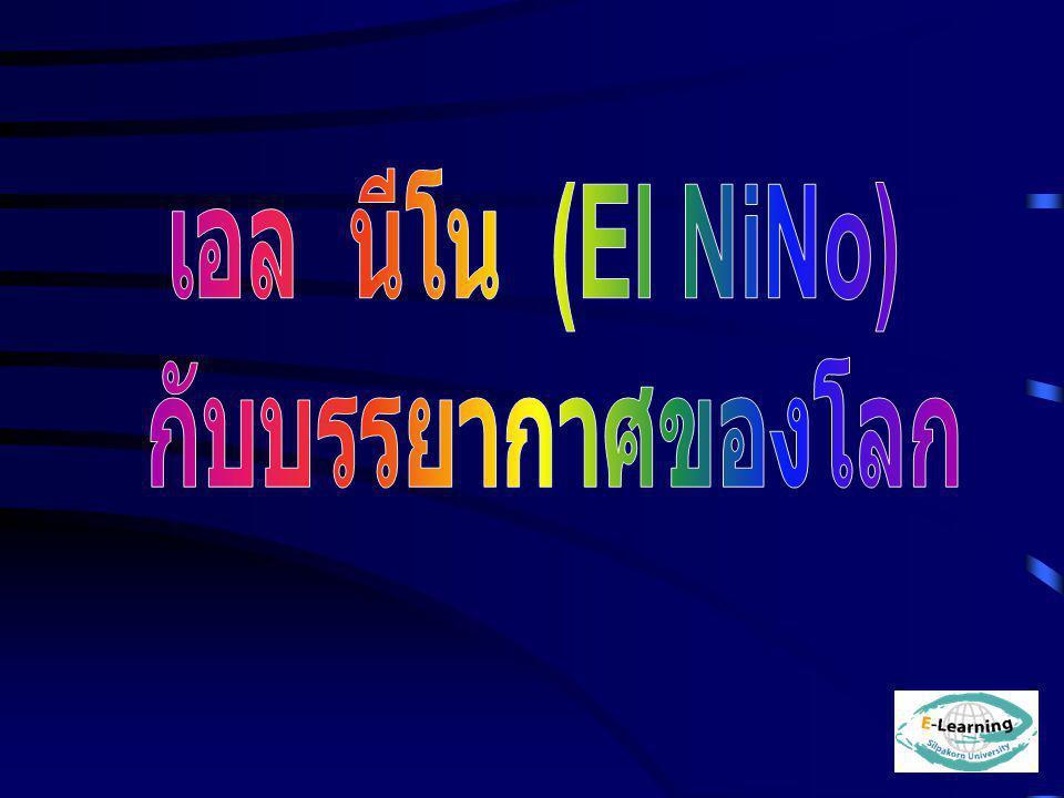 เอล นีโน (El NiNo) กับบรรยากาศของโลก