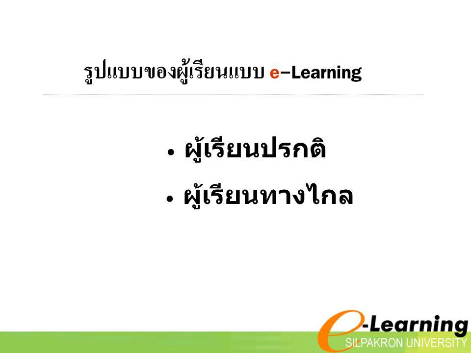 รูปแบบของผู้เรียนแบบ e-Learning