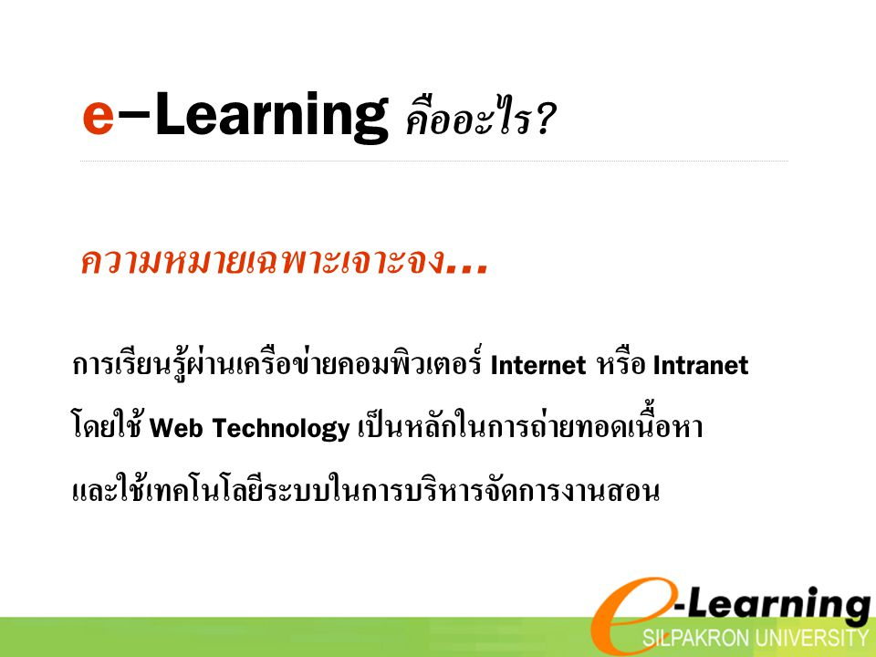 e-Learning คืออะไร ความหมายเฉพาะเจาะจง...