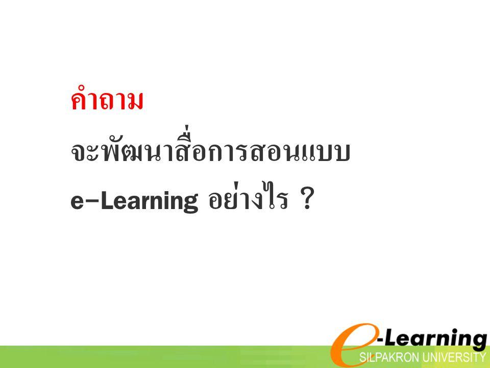 คำถาม จะพัฒนาสื่อการสอนแบบ e-Learning อย่างไร