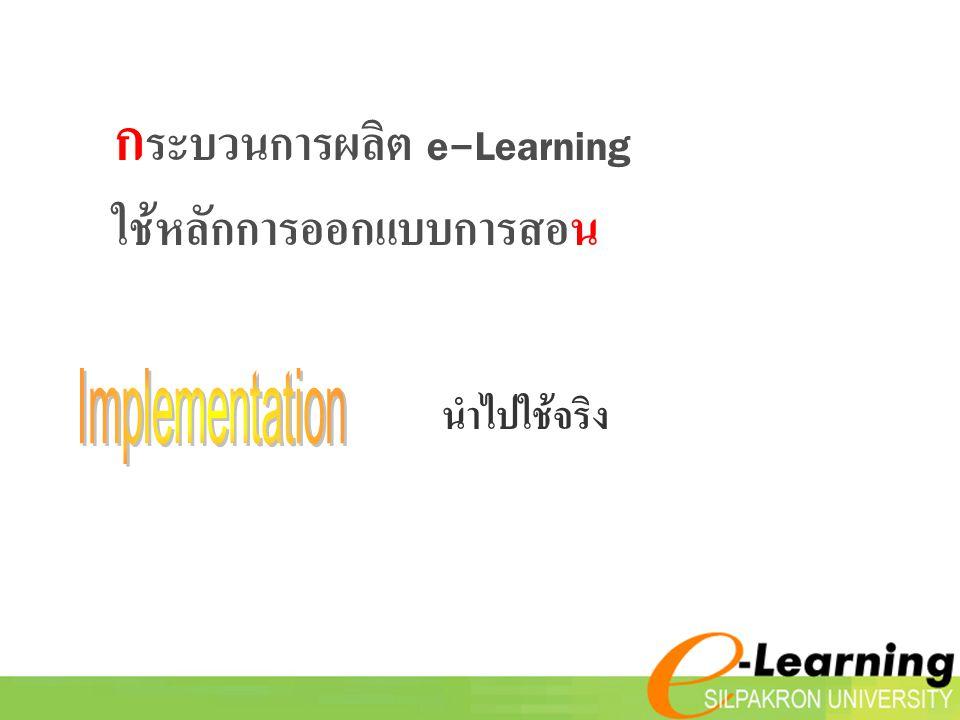 กระบวนการผลิต e-Learning